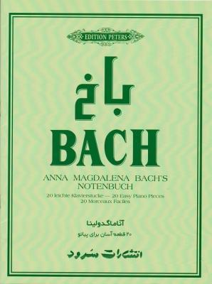 کتاب باخ آناماگدولینا